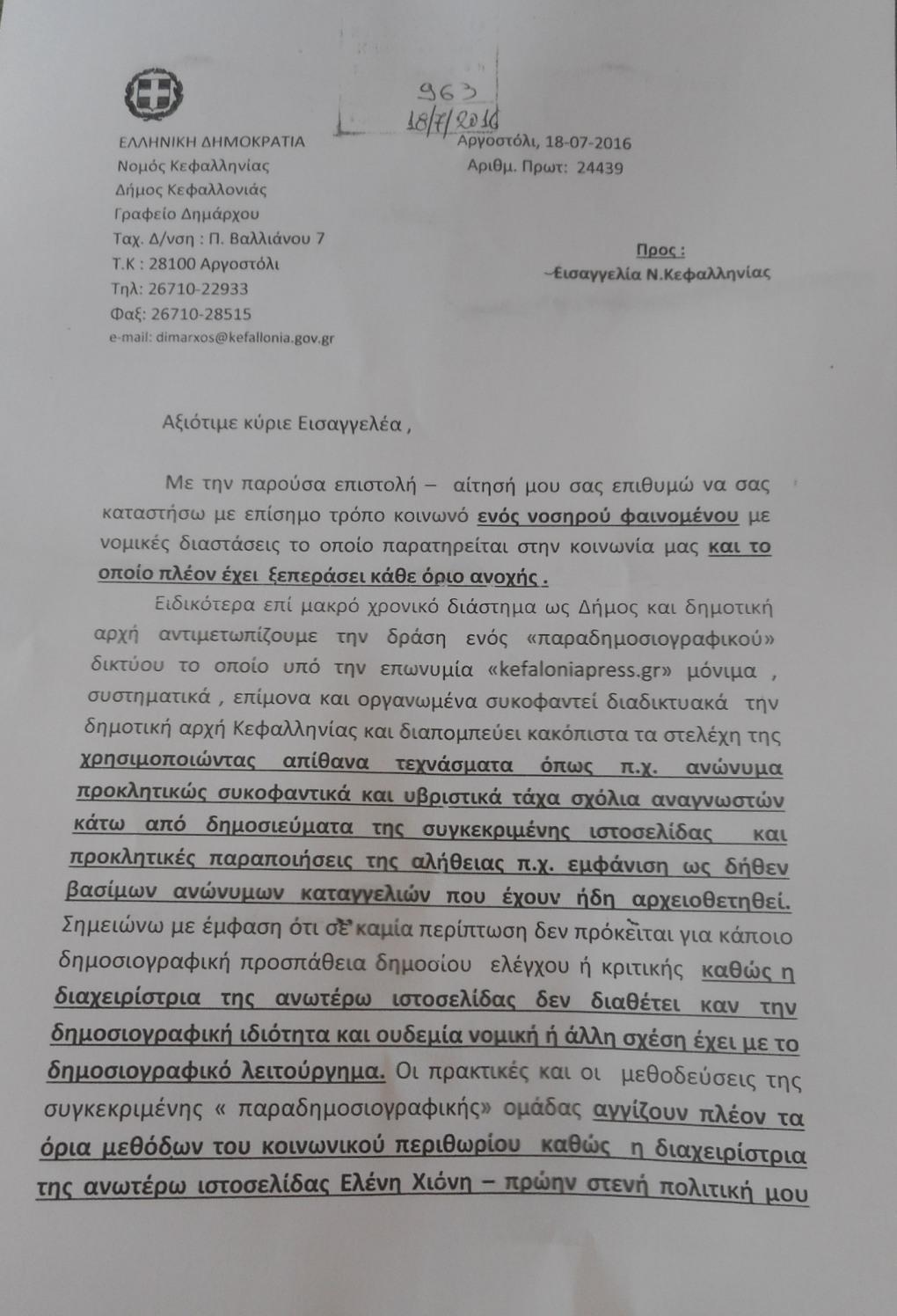 επιστολη δημαρχου σε εισαγγελεα KEFALONIA PRESS1