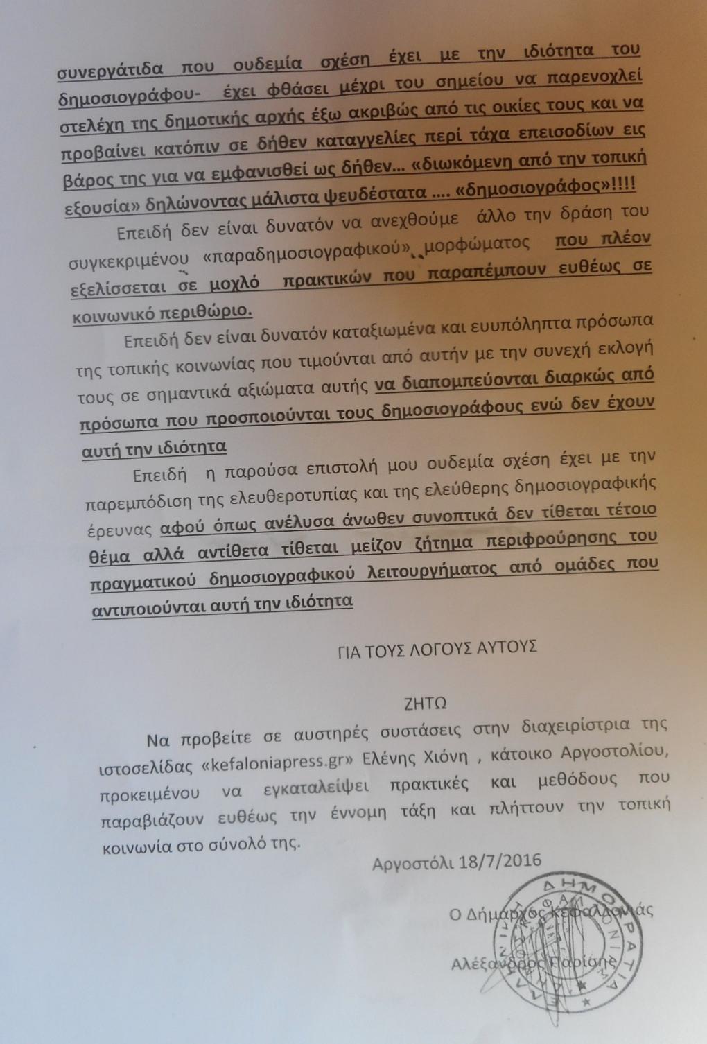 επιστολη δημαρχου σε εισαγγελεα KEFALONIA PRESS2