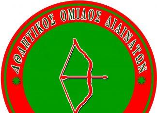 Αποτέλεσμα εικόνας για α.ο. διλινατα