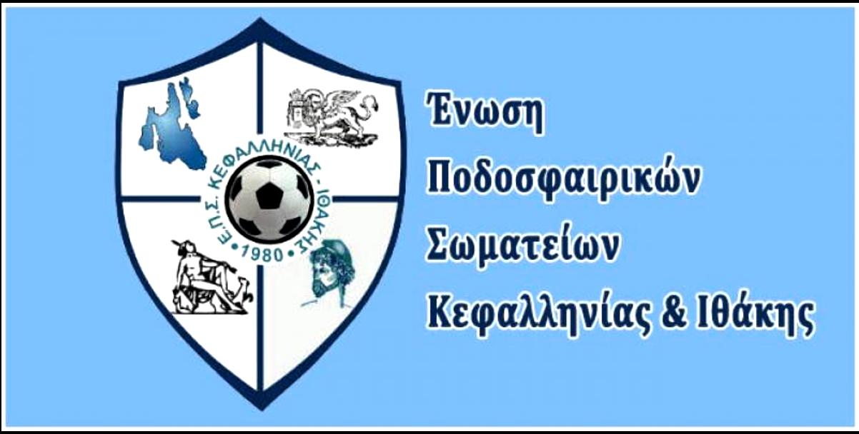 ΕΠΣΚΙ: Η κλήρωση των αγώνων Κυπέλλου της Α'Φάσης-2ης Σειράς ...