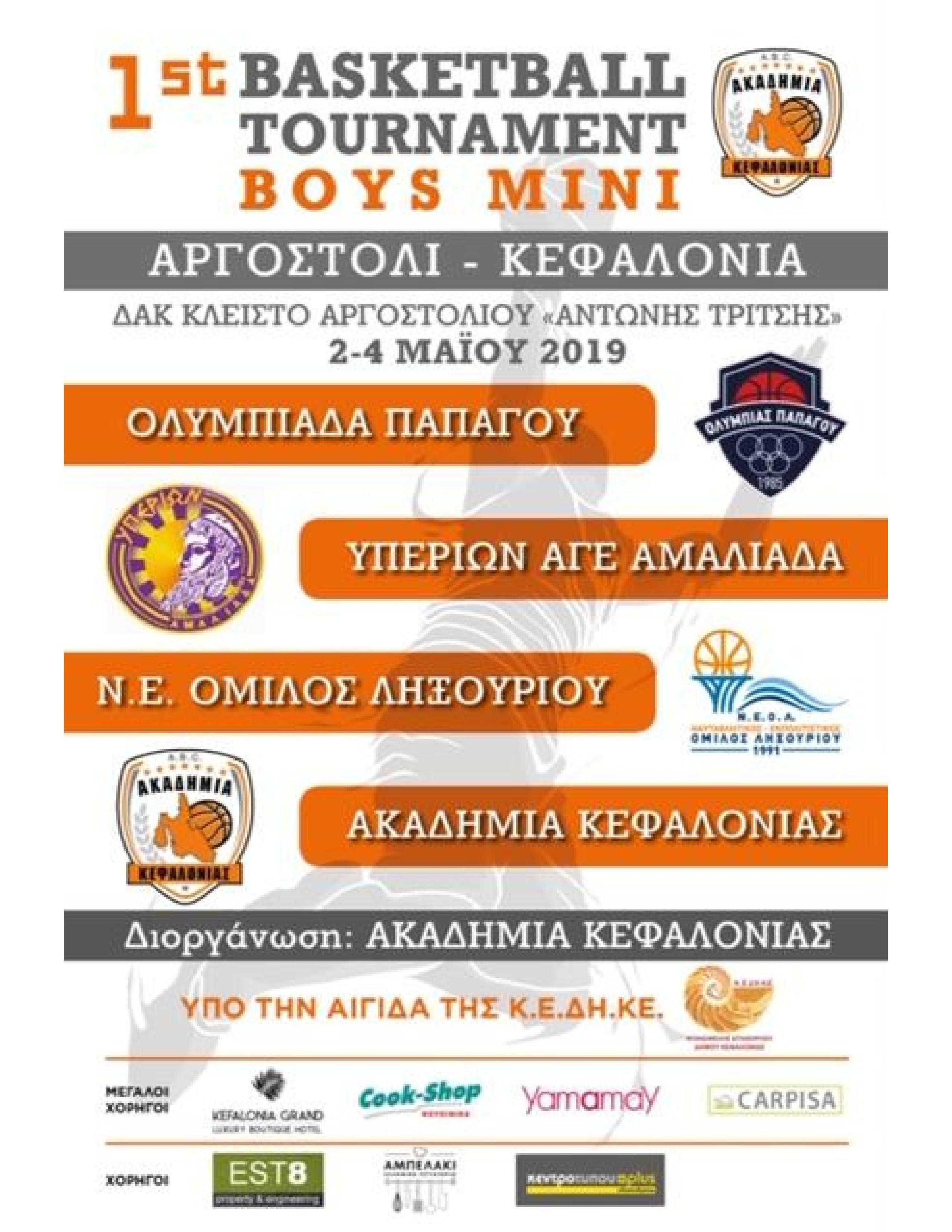 d6f7ac9e709 ΑΚΑΔΗΜΙΑ ΚΕΦΑΛΟΝΙΑΣ: 1η Διοργάνωση Basketball Mini Boys 2019 ...