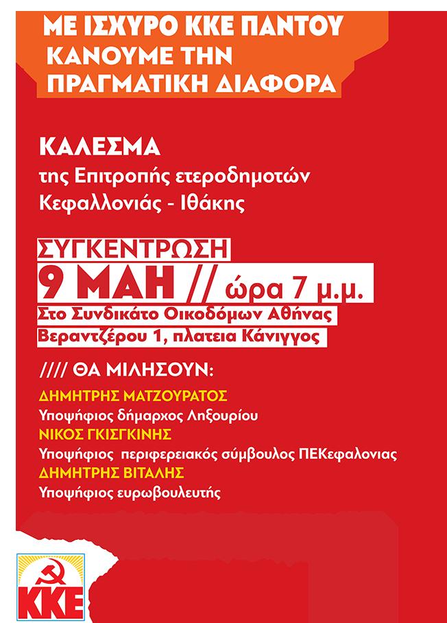 http://www.kefaloniapress.gr/wp-content/uploads/2019/05/mantzura4.png