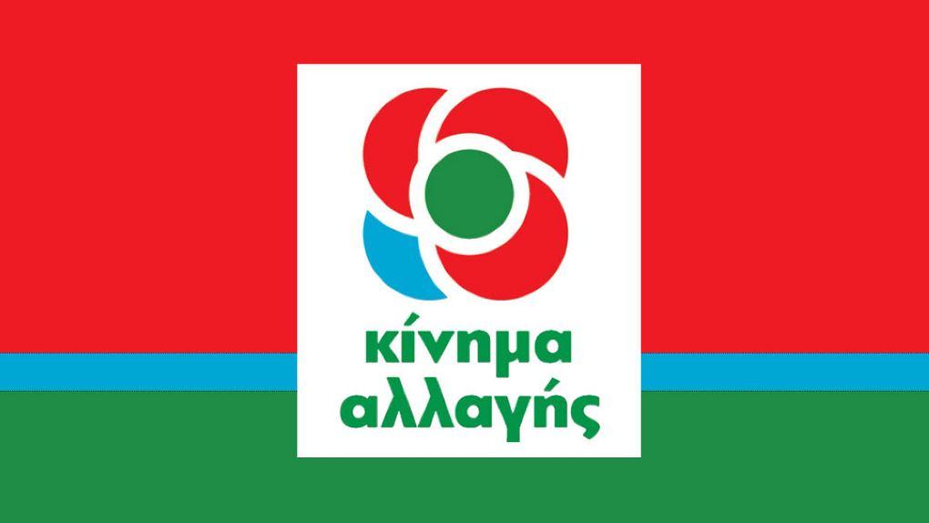 ΚΙΝΗΜΑ ΑΛΛΑΓΗΣ: Ερώτηση για τα προβλήματα της ΚΕΔΗΚΕ   kefaloniapress.gr